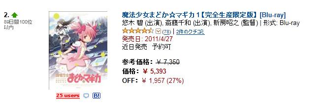 http://0taku.livedoor.biz/pict/bdcam%202011-04-11%2022-14-36-186.jpg
